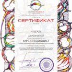 sertifikat_03