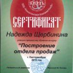 sertifikat_07